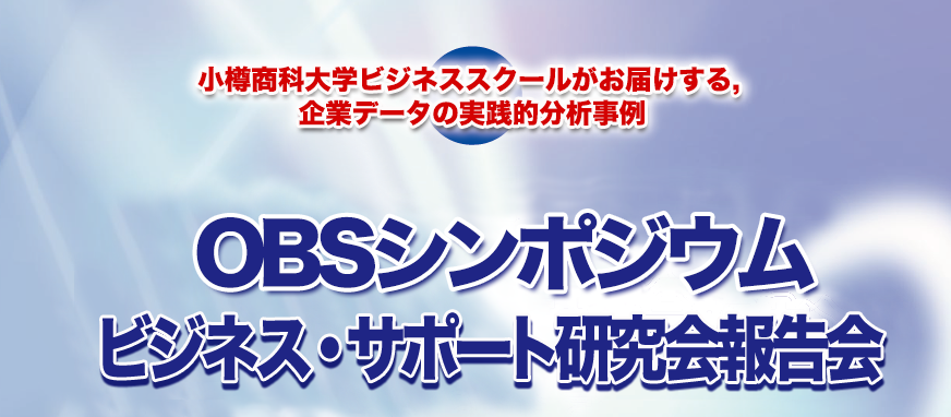 OBSシンポジウム〜ビジネス・サポート研究会〜 | 小樽商科大学ビジネススクールBS研究会